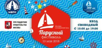 В Москве состоялся  «Первый Парусный Фестиваль»