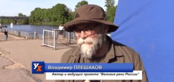 Университетское телевидение ТвГУ о старте съемок проекта «Великие реки России»