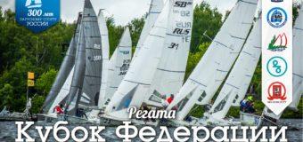 Завершился 1-й этап открытой парусной регаты «Кубок Федерации»