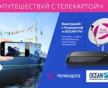 Объявляем победителей конкурса «Путешествуй с Телекартой»