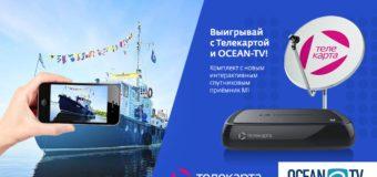 Конкурс  Путешествуй с «Телекартой» по Великим рекам России