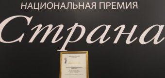 Проект «Великие реки России» получил новую награду