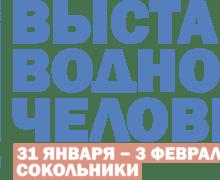 «Водные Люди» — новая зона на Moscow Dive Show
