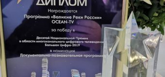 Проект «Великие реки России» признан лучшей документально-познавательной программой
