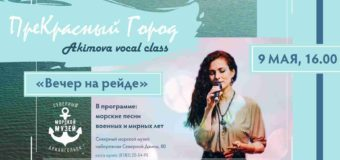 Северный Морской Музей представляет концерт группы «ПреКрасный город» 9 мая