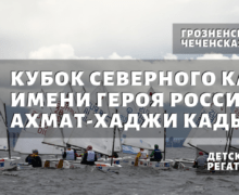 Открыт прием заявок на детскую регату «Кубок Северного Кавказа»