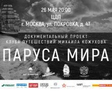Приходите на премьеру документального фильма Михаила Кожухова «Паруса мира»