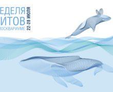 Неделя китов в Москвариуме