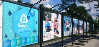 В Москве на Тверском бульваре откроется фотовыставка «Паруса для всех. Реальные истории»