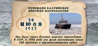 Морские события и памятные даты 18-24 июля.