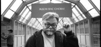 Ушел Владимир Плешаков…