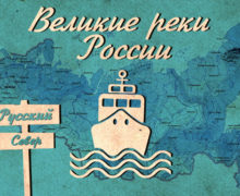Проект «Великие реки России» начал подготовку к новому съемочному сезону