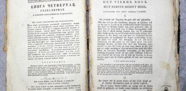 300 лет Морскому уставу России