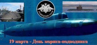 19 марта — День моряка-подводника