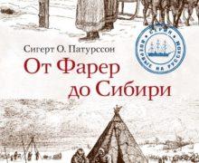 «От Фарер до Сибири»: шестилетнее путешествие