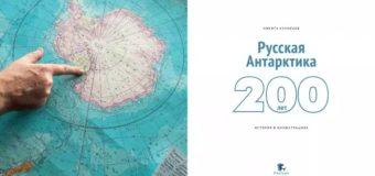 Русская Антарктика. 200 лет. История в иллюстрациях (видео)