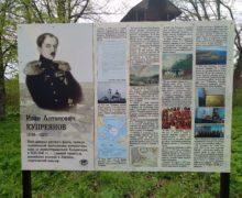 В Костроме увековечили память первооткрывателя Антарктиды