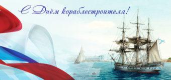 29 июня — День кораблестроителя!