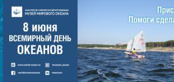 Акция «Белый парус — чистый океан»