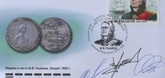 В Музее Мирового океана состоялась церемония гашения марки с изображением адмирала Фёдора Ушакова