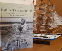 Новая книга: «Изнанка белого»