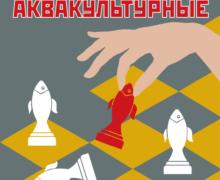 Кулинарный онлайн-конкурс «Русская рыба»