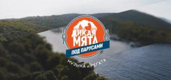 В Турции стартует регата с участниками музыкального фестиваля «Дикая Мята»