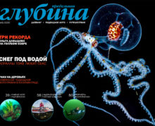 Вышел в свет 5 номер электронного журнала для дайверов «Предельная глубина»