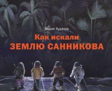Новая книга: «Как искали землю Санникова»