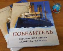 Новая книга: «Победитель. Героическая жизнь ледокола «Красин»