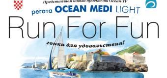 Приглашение на регату OCEAN MEDI LIGHT 2014