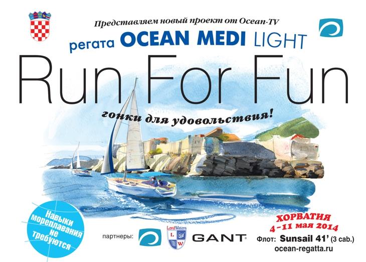 ocean medi light 2014