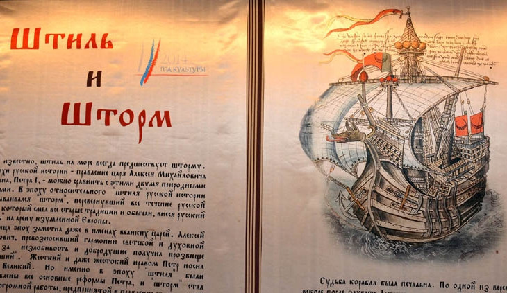 Выставка «Штиль и шторм»