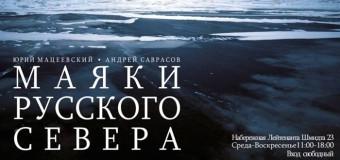 """Выставка """"Маяки русского севера"""""""