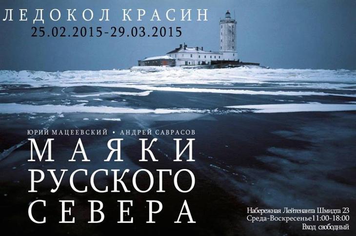 Маяки русского севера