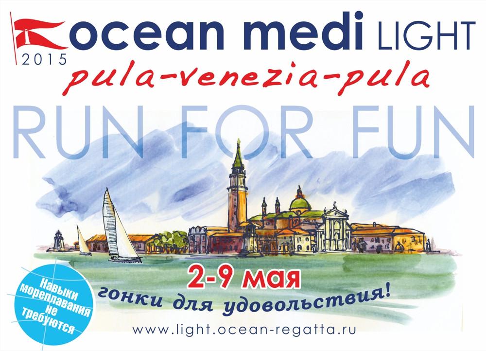 OCEAN MEDI LIGHT 2015