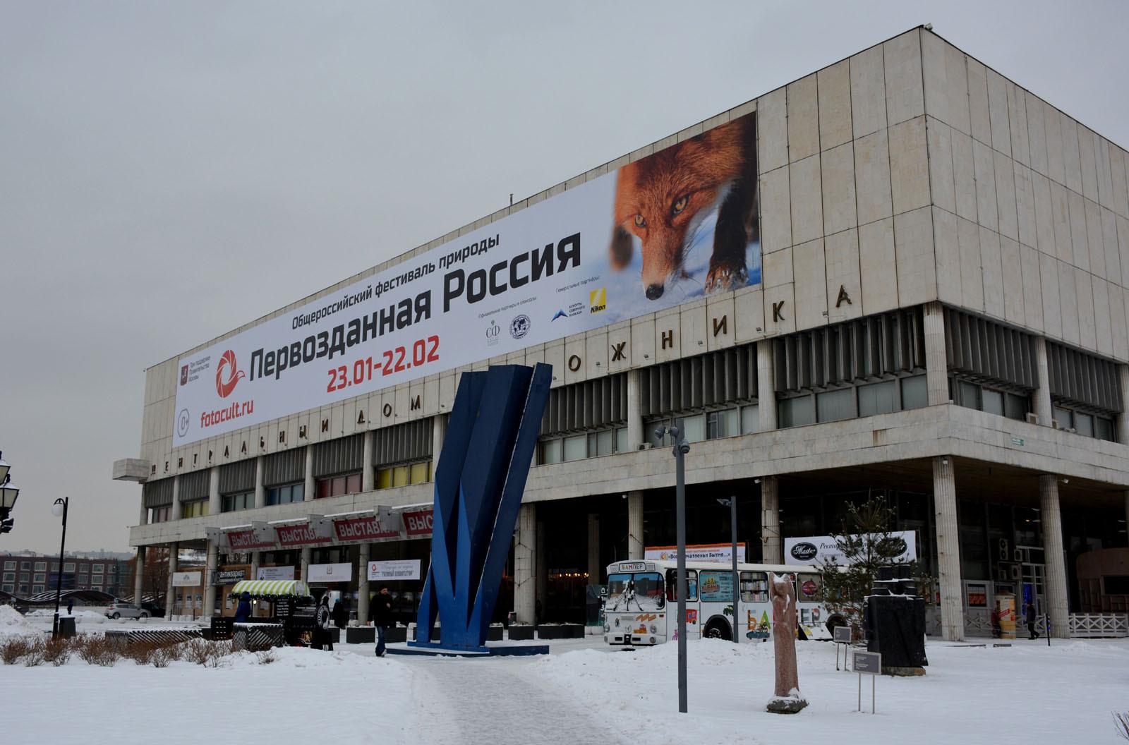 фестиваль природы «Первозданная Россия» рго