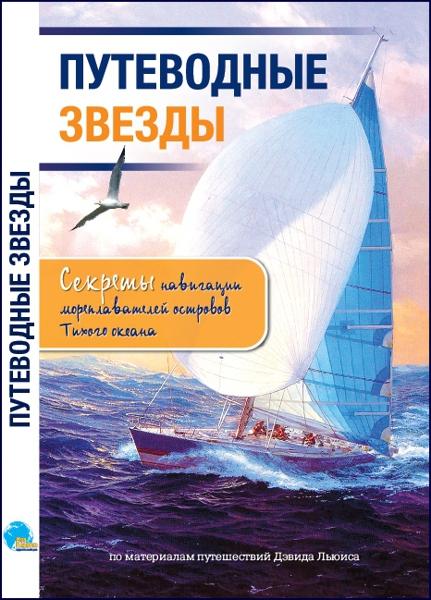 книга секреты навигации мореплавателей островов тихого океана