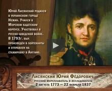 Люди Океана. Юрий Федорович Лисянский