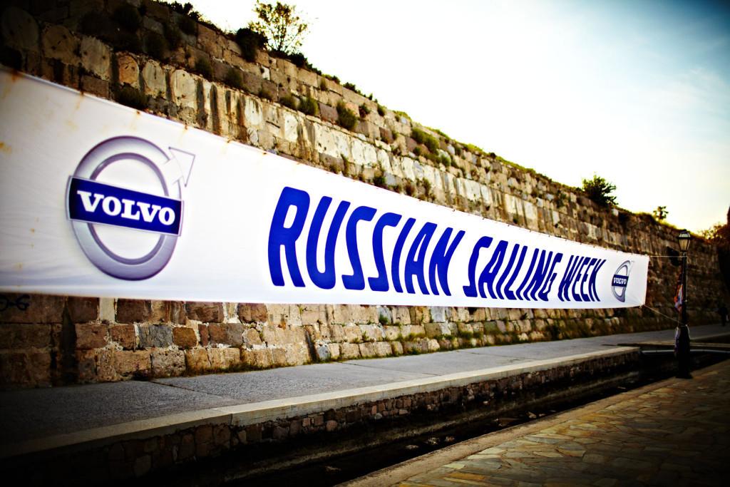 XIII Русская парусная неделя Volvo (Тур