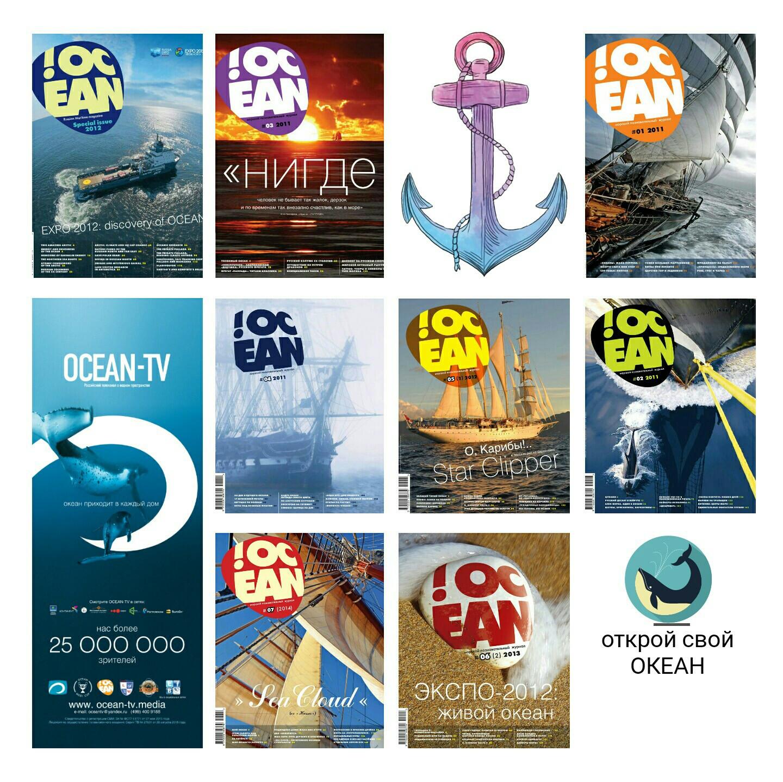 Все обложки журнала !OCEAN, выпущенные до 2016 года