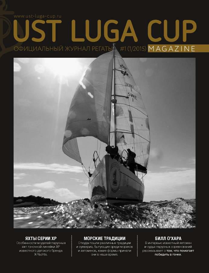 Журнал Ust Luga Cup