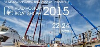 Начинает свою работу выставка яхт и катеров  «Vladivostok Boat Show – 2015»