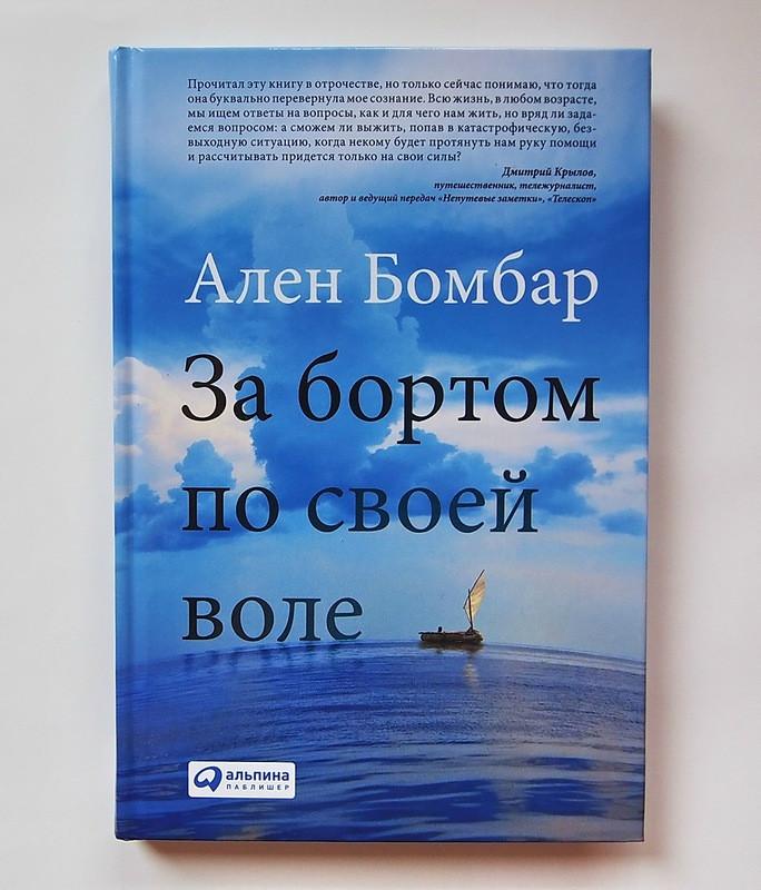 """Книга издательста """"Альбина паблишер"""" о путешествии  Алана Бомбара"""""""