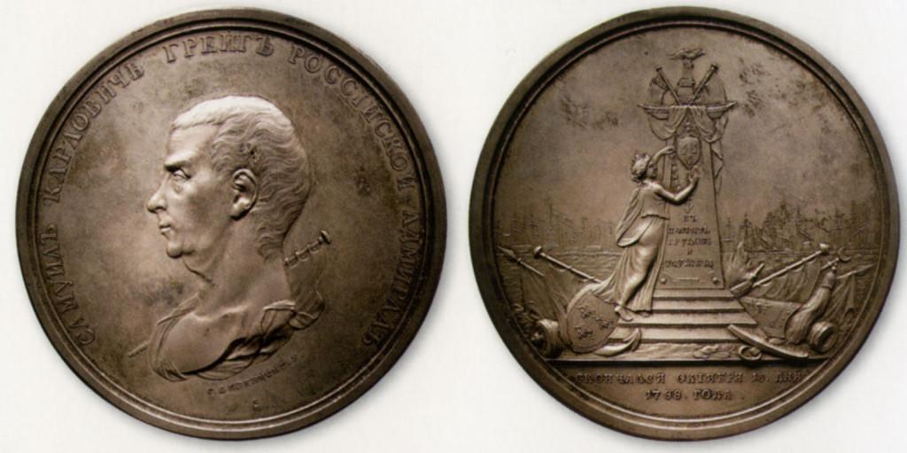 Ещё одна серебряная медаль - в память адмирала С.К.Грейга, выпущенная в 1788 г.