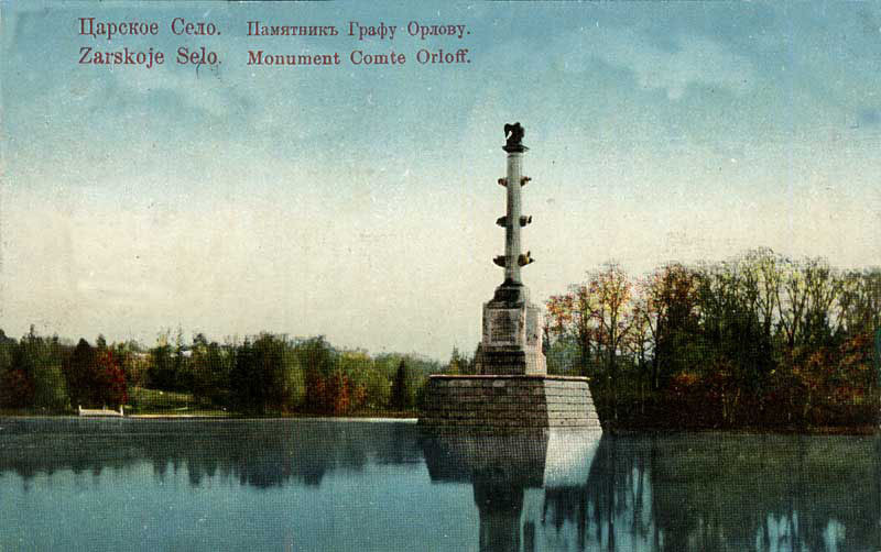 Чесменская колонна Царском Селе