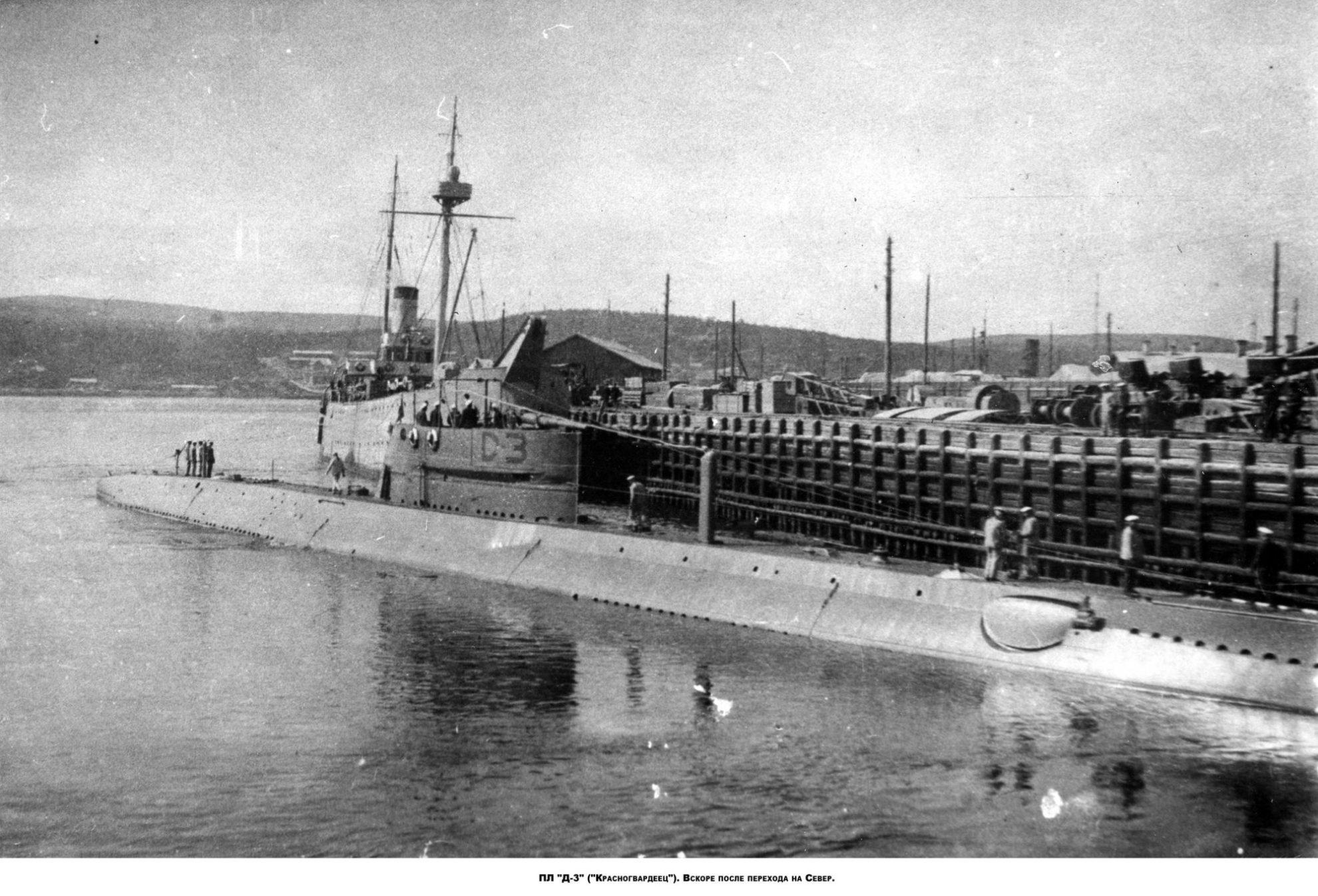 Гвардейская Краснознаменная подводная лодка Д-3