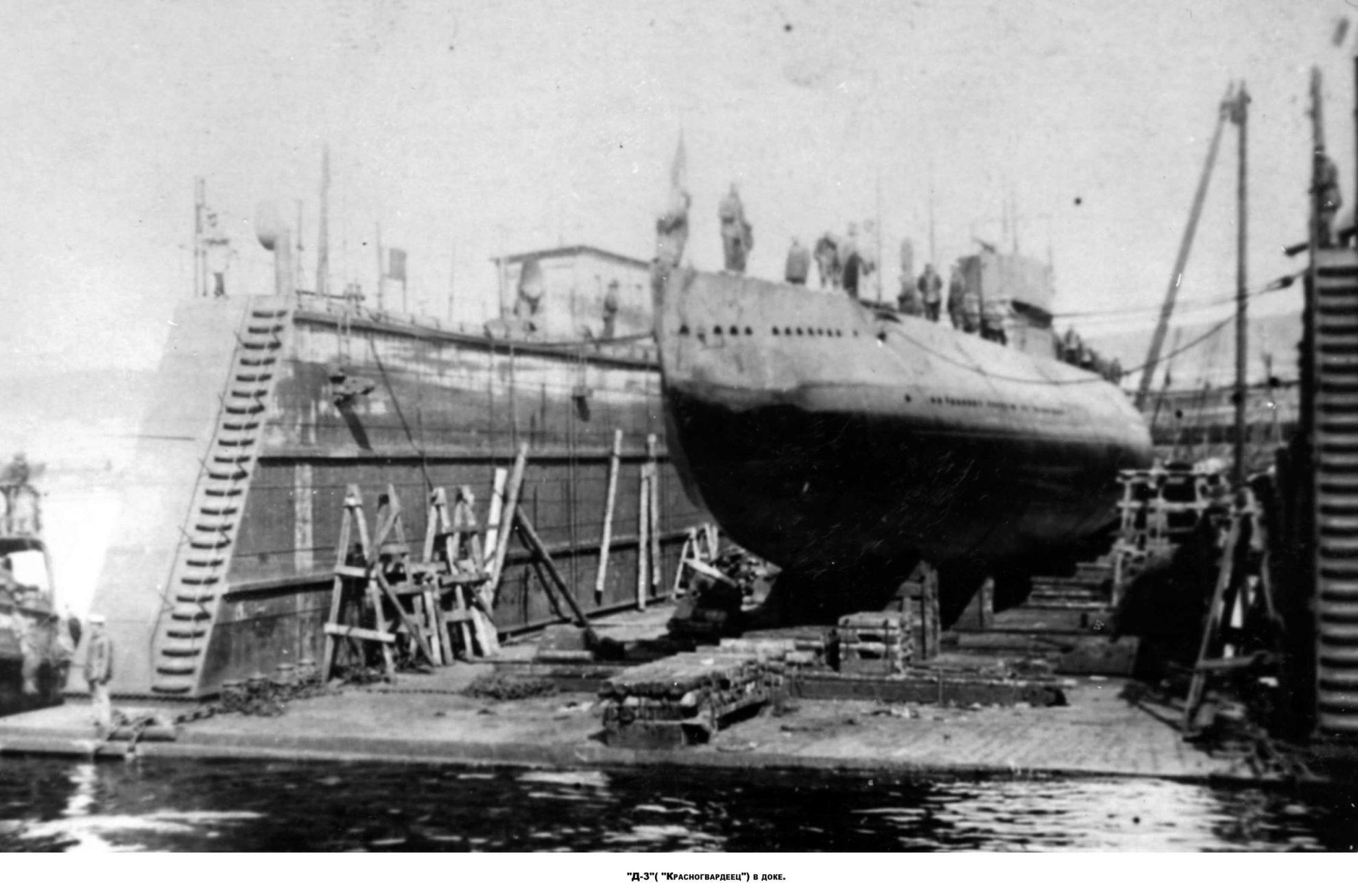 Подводная лодка Д-1 в постройке.