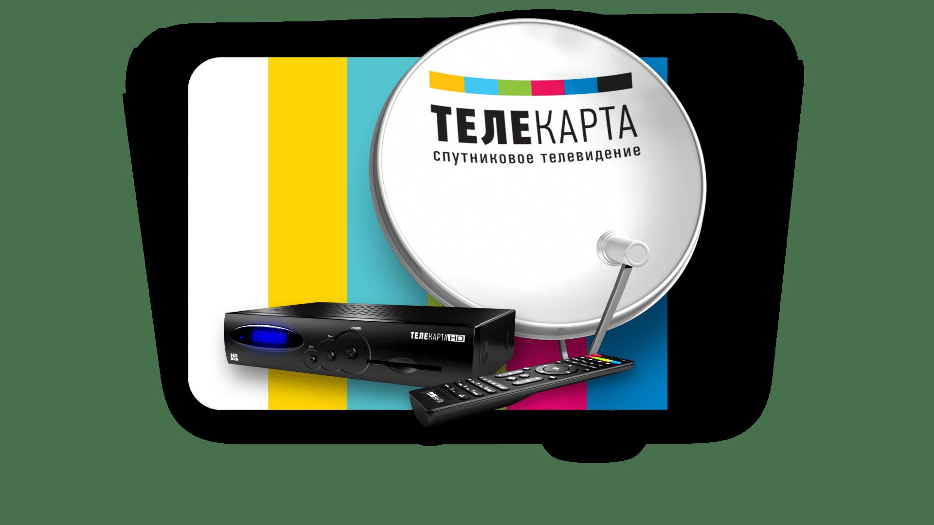 TELECARD_PACKSHOT