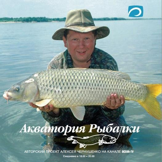 Акватория рыбалки. Познавательная программа.